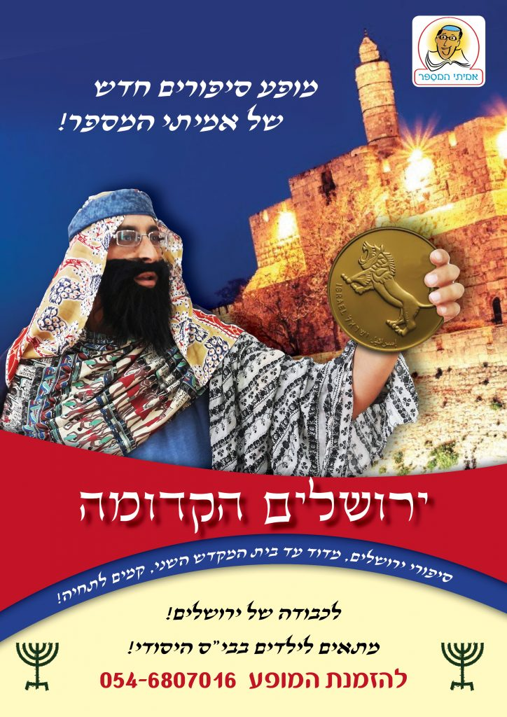 סיפורים ירושלים הקדומה